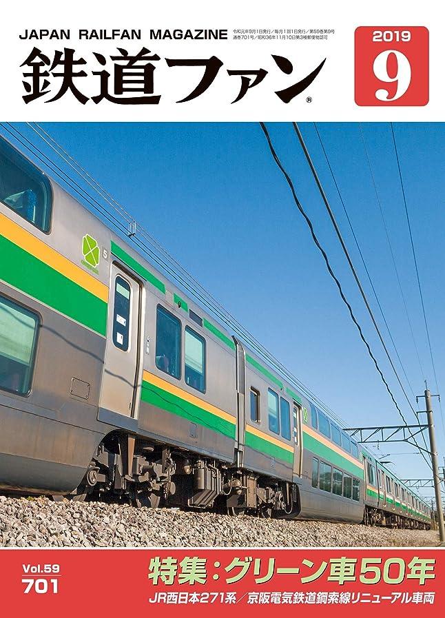 予測子比類のない疑い鉄道ファン 2019年 09月号 [雑誌]