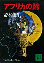 表紙: アフリカの蹄 (講談社文庫) | 帚木蓬生