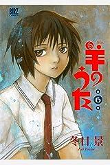 羊のうた (6) (バーズコミックス) Kindle版