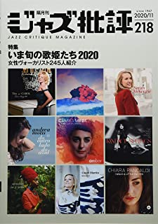 ジャズ批評 2020年 11 月号 [雑誌]