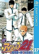 表紙: アイシールド21 27 (ジャンプコミックスDIGITAL) | 稲垣理一郎