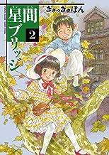 星間ブリッジ (2) (ゲッサン少年サンデーコミックス)