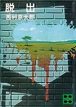 表紙: 脱出 (講談社文庫)   西村京太郎