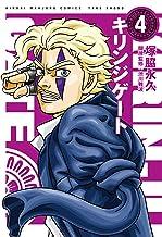 キリンジゲート (4) (近代麻雀コミックス)