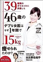 表紙: リバウンドなし! 39種類のダイエットに失敗した46歳のデブな女医はなぜ1年間で15kg痩せられたのか? | 日比野佐和子