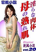 淫らな肉体・母の熟れ肌 (Digital新風小説)