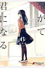 やがて君になる(6) (電撃コミックスNEXT) Kindle版