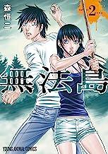 表紙: 無法島 2 (ヤングアニマルコミックス)   森恒二