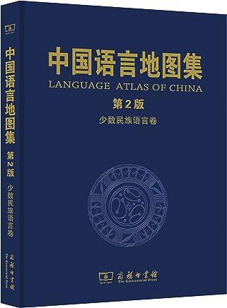 中国语言地图集(第2版):少数民族语言卷