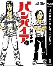 表紙: 昭和不老不死伝説 バンパイア 1 (ヤングジャンプコミックスDIGITAL) | 徳弘正也