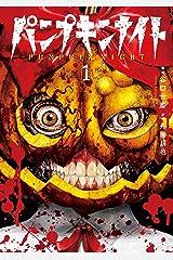 パンプキンナイト 1巻 (LINEコミックス) Kindle版