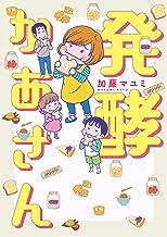 表紙: 発酵かあさん (リイドカフェコミックス) | 加藤マユミ