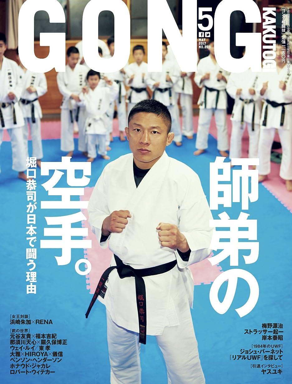 トランジスタ艶スタンドGONG(ゴング)格闘技 2017年5月号