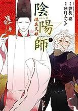 表紙: 陰陽師 瀧夜叉姫(2) (RYU COMICS) | 夢枕獏