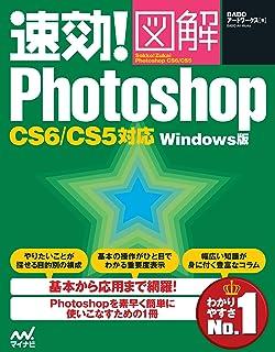 速効!図解 Photoshop CS6/CS5対応 Windows版 .
