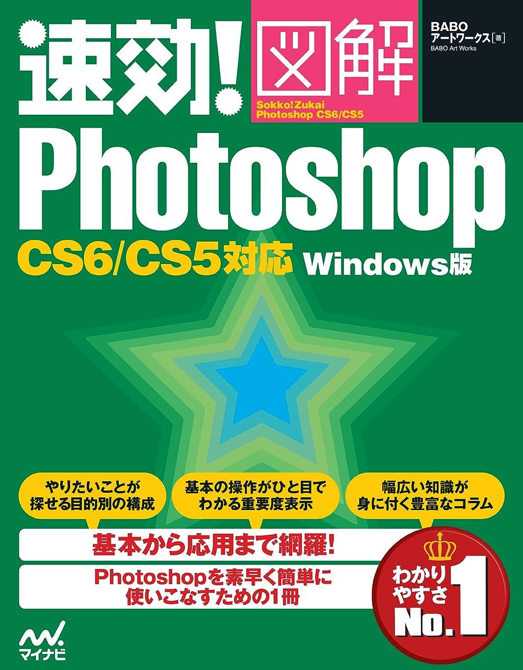 世界的に不十分な物足りない速効!図解 Photoshop CS6/CS5対応 Windows版 .