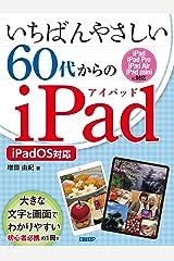 いちばんやさしい60代からのiPad iPadOS対応 Kindle版