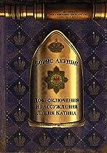 Доброключения и рассуждения Луция Катина (Russian Edition)