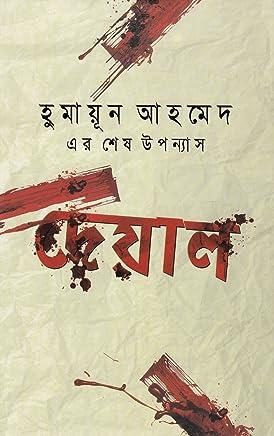Amazon com: Bengali - Genre Fiction / Literature & Fiction: Books