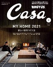 表紙: Casa BRUTUS(カーサ ブルータス) 2021年 2月号 [MY HOME 2021 新しい家のつくり方] [雑誌] | カーサブルータス編集部