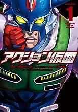 表紙: アクション仮面 : 1 (アクションコミックス) | 臼井儀人