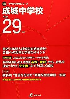 成城中学校 平成29年度 (中学校別入試問題シリーズ)