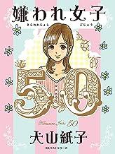 嫌われ女子50 (ワニの本)