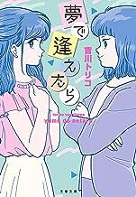 表紙: 夢で逢えたら (文春文庫)   吉川 トリコ