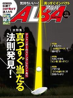 アルバトロス・ビュー No.807 [雑誌] ALBA