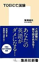 表紙: TOEIC亡国論 (集英社新書) | 猪浦道夫