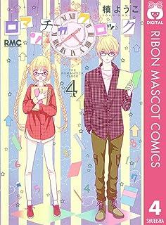 ロマンチカ クロック 4 (りぼんマスコットコミックスDIGITAL)