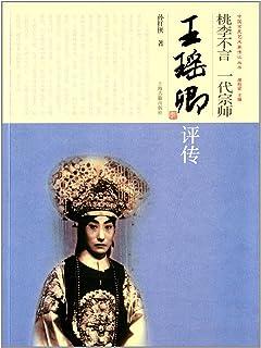 桃李不言 一代宗师:王瑶卿评传