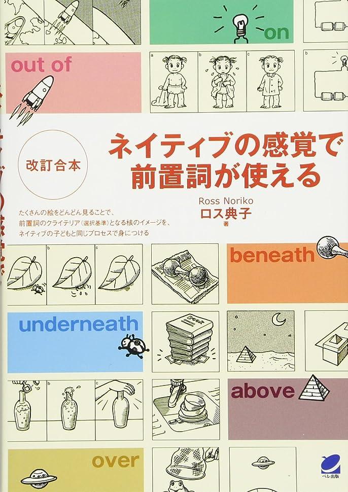 アカデミーブレイズ連想改訂合本 ネイティブの感覚で前置詞が使える