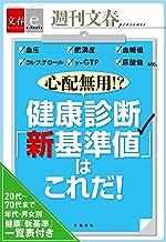 表紙: 心配無用!? 健康診断「新基準値」はこれだ! 【文春e-Books】 | 文藝春秋・編