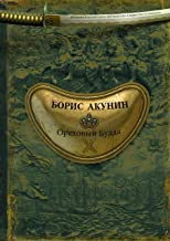 Ореховый Будда (Russian Edition)