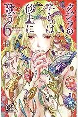 クジラの子らは砂上に歌う 6 (ボニータ・コミックス) Kindle版