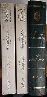 Ghayat al-Maram bi-Akhbar Saltanat al-Balad al-Haram (3 vols.) - غاية المرام بأخبار سلطنة البلد الحرام لإبن فهد