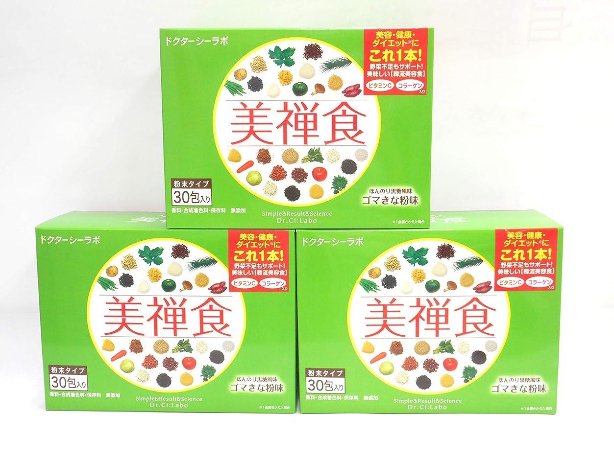 降雨レンド外国人ドクターシーラボ 美禅食 (15.4g×30包) 3箱セット