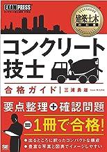 表紙: 建築土木教科書 コンクリート技士 合格ガイド | 三浦 勇雄