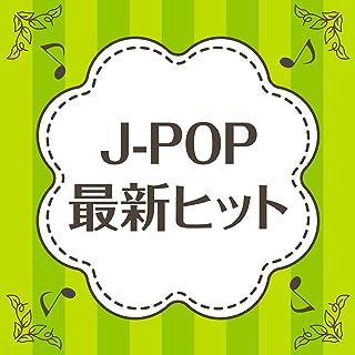 カイト(ショートVer)「NHK2020ソング」より『嵐×米津玄師』[カバー]...