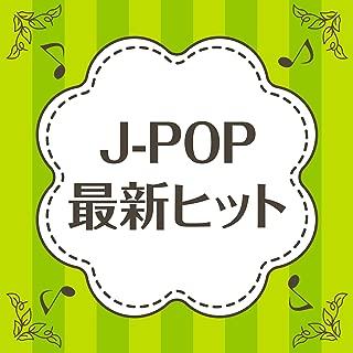 JPOP~2019最新SONGS~VOL.2 Sexy Zone~香取慎吾