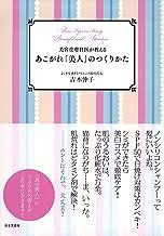 表紙: 美容皮膚科医が教える あこがれ「美人」のつくりかた   吉木伸子