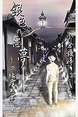 銀色の悪夢: 四編の悪夢 Kindle版