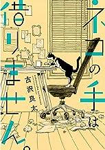 表紙: ネコの手は借りません。 | 古沢良太