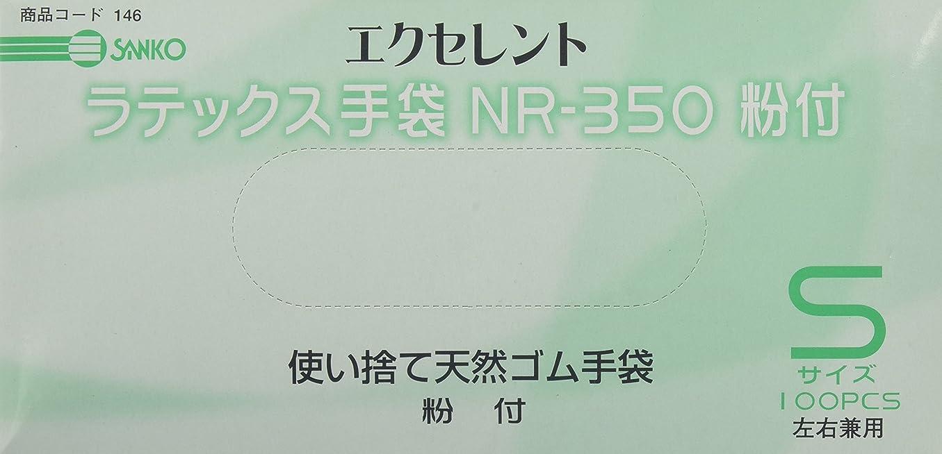 郵便屋さん食器棚失効エクセレントラテックス手袋(粉付) NR-350(100マイイリ) S