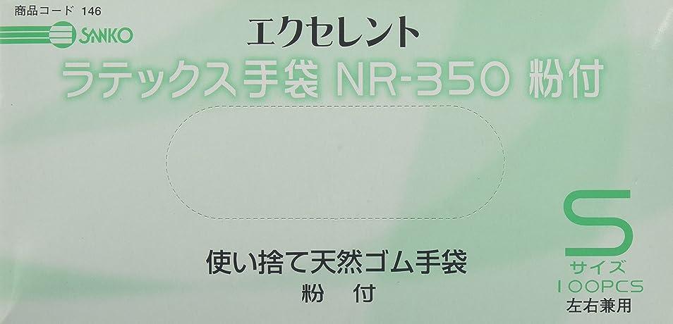 致死忘れっぽいスプーンエクセレントラテックス手袋(粉付) NR-350(100マイイリ) S