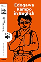 表紙: NHK Enjoy Simple English Readers Edogawa Rampo in English | NHK