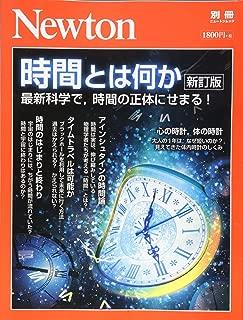 Newton別冊『時間とは何か 新訂版』 (ニュートン別冊)