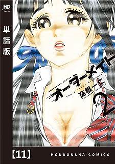 オーダーメイド【単話版】 11 (トレイルコミックス)