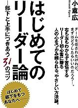 表紙: はじめてのリーダー論 ―部下と上手につきあう31のコツ | 小倉広